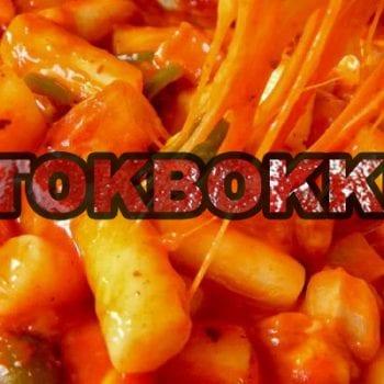 tokbokki hàn quốc,bánh gạo tokbokki hàn quốc,tương ớt hàn quốc làm tokbokki,cách làm tokbokki hàn quốc,lẩu tokbokki hàn quốc,bánh tokbokki hàn quốc,cách làm bánh tokbokki hàn quốc,hướng dẫn làm tokbokki hàn quốc,nguyên liệu làm tokbokki hàn quốc,sốt tokbokki hàn quốc,đồ ăn hàn quốc tokbokki,tokbokki công thức