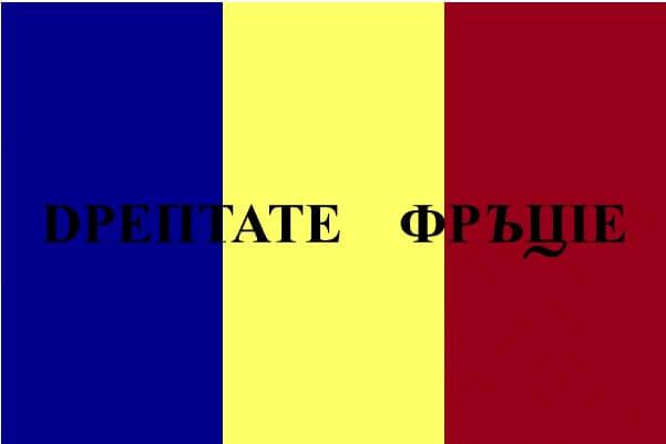 quốc kỳ romania, lá cờ romania, cờ rumani, cờ romania và chad, cờ romania, cờ nước rumani, cờ cửa romania,
